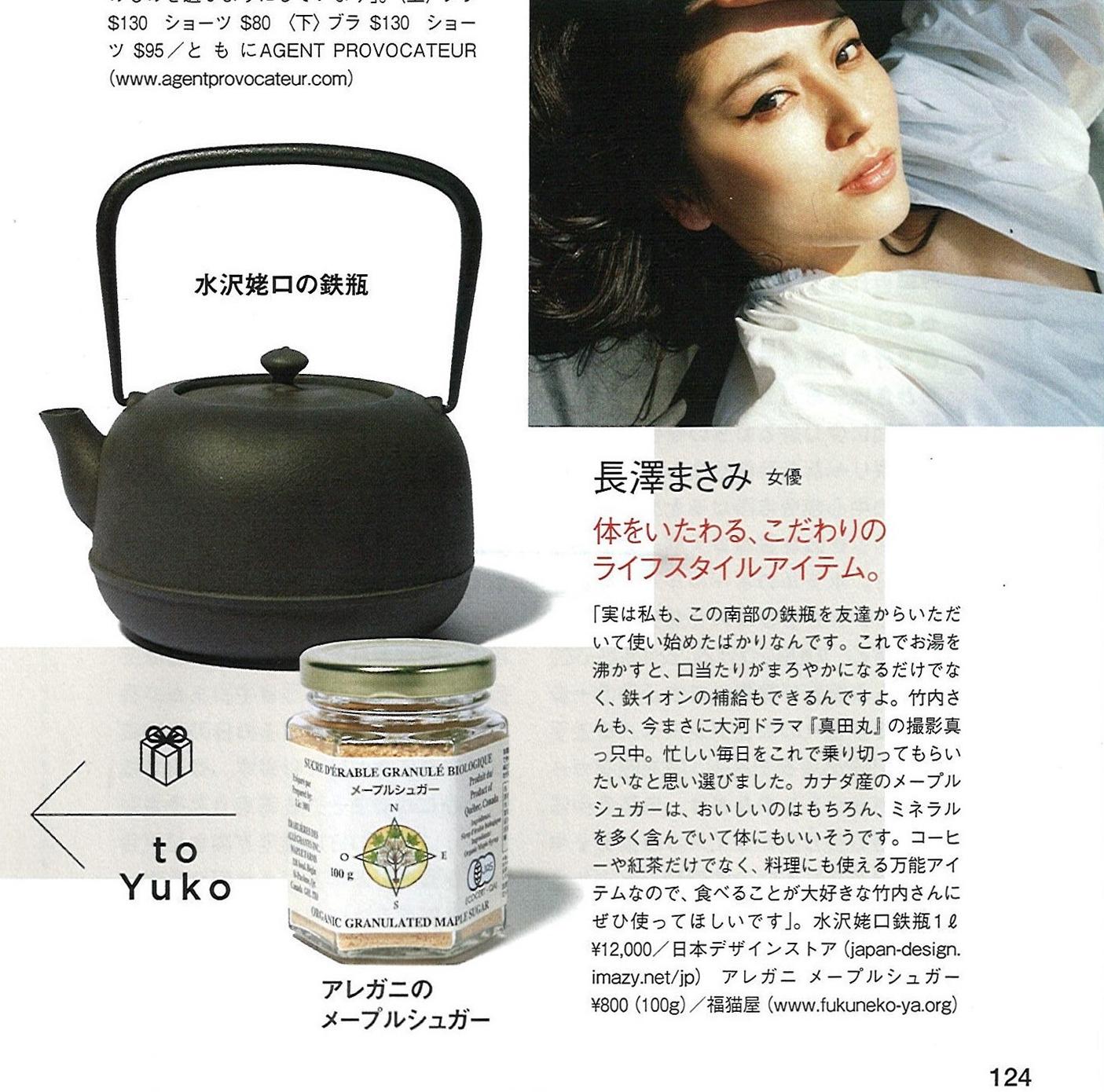 雑誌に紹介された東屋の水沢姥口鉄瓶のページイメージ