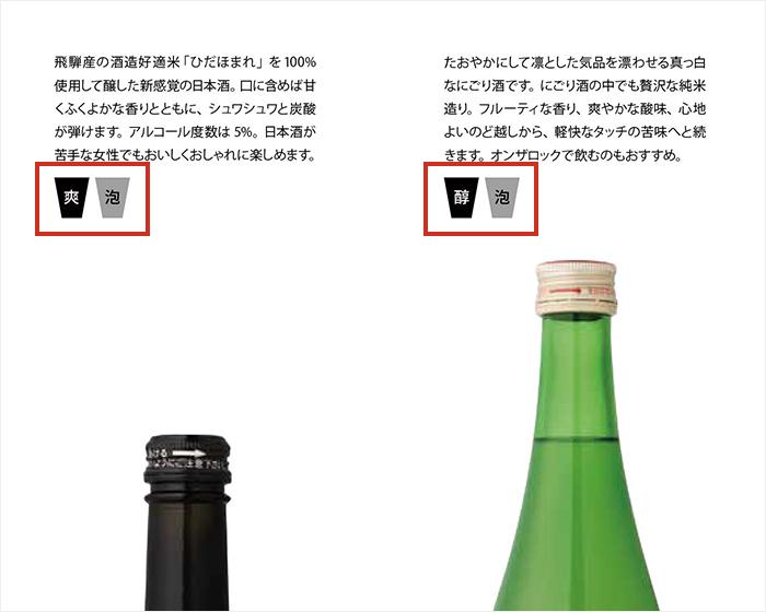 銘酒カタログGS05表紙イメージ