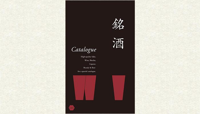 銘酒カタログGS03表紙イメージ