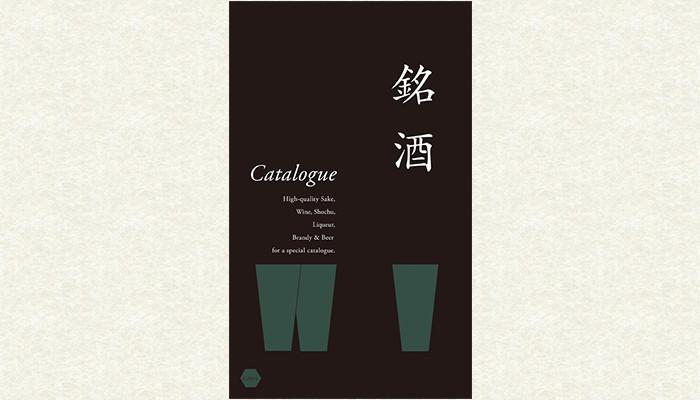 銘酒カタログGS04表紙イメージ