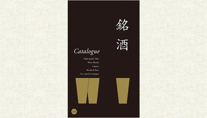 銘酒カタログGS06表紙イメージ