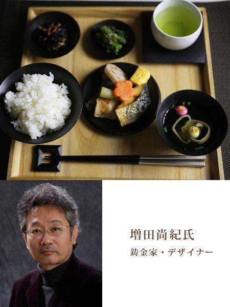 増田尚紀 鋳金家・デザイナー