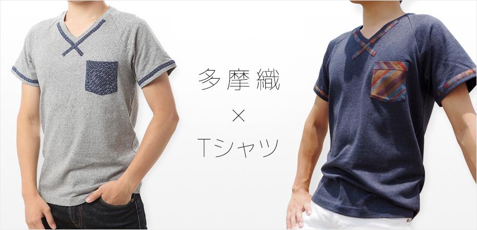 多摩織×Tシャツ