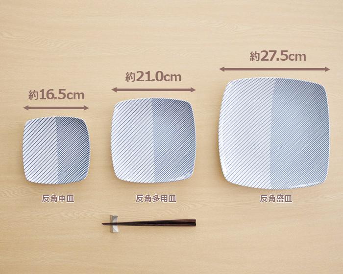 重ね縞反角皿3種類の各サイズ