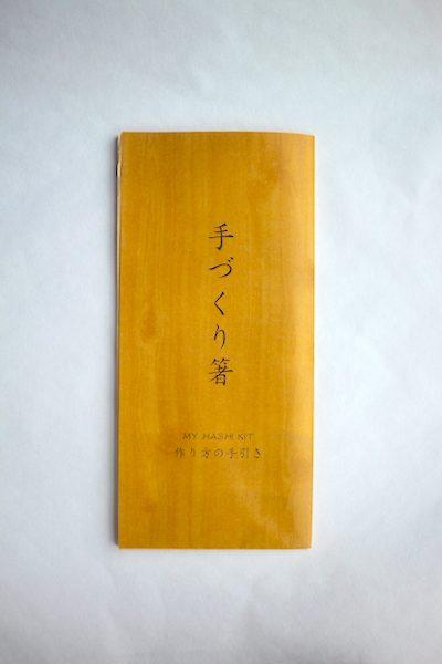 箸蔵マツ勘手作り箸キットの手引き