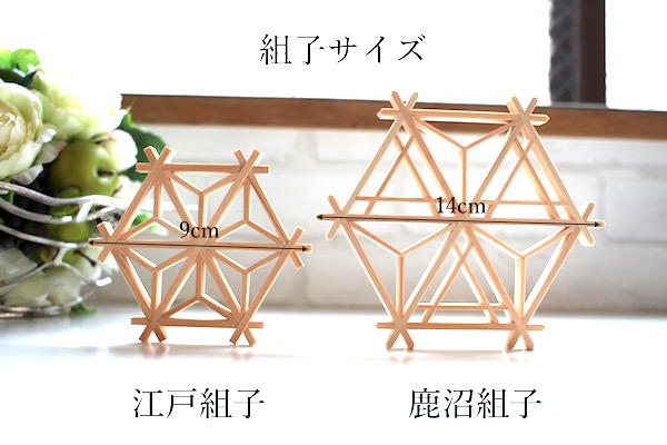 Comparison of Kumiko kits from Kanuma Kumiko and Yamakawa Tategu