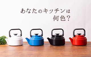 Retro design and stability is attractive amukettle