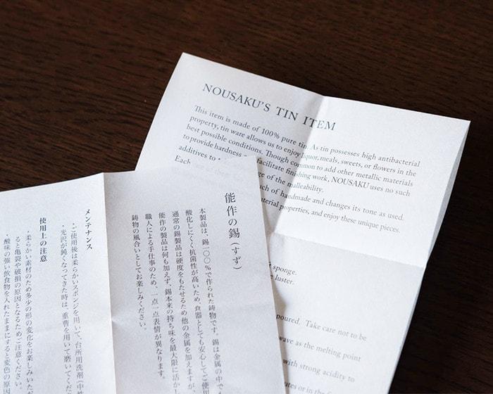 能作の商品に同梱されている日英併記のパンフレット