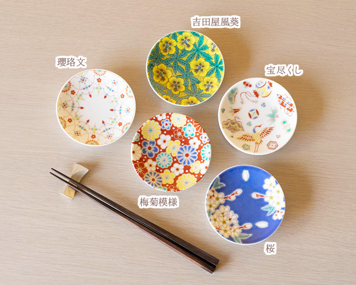 5種類の青郊窯吉祥シリーズの九谷焼豆皿