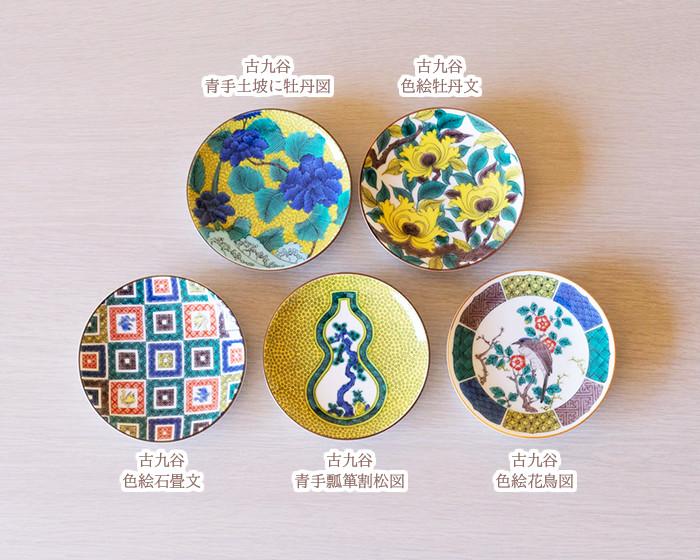 5種類の青郊窯古九谷シリーズの九谷焼豆皿