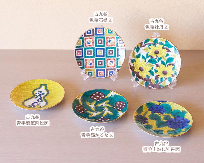 5種類の青郊窯古九谷シリーズの九谷焼5号皿