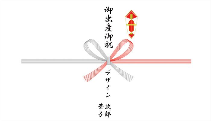 御出産祝いの熨斗紙のイメージ