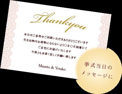 挙式当日のメッセージカード