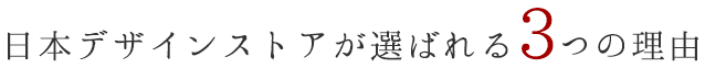 日本デザインストアが選ばれる3つの理由