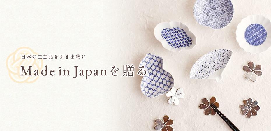 日本デザインストアの引き出物サービス