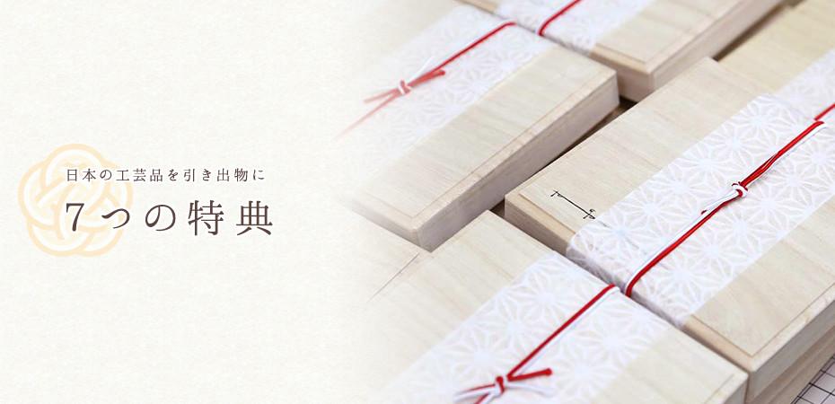 日本デザインストアの引き出物7大特典