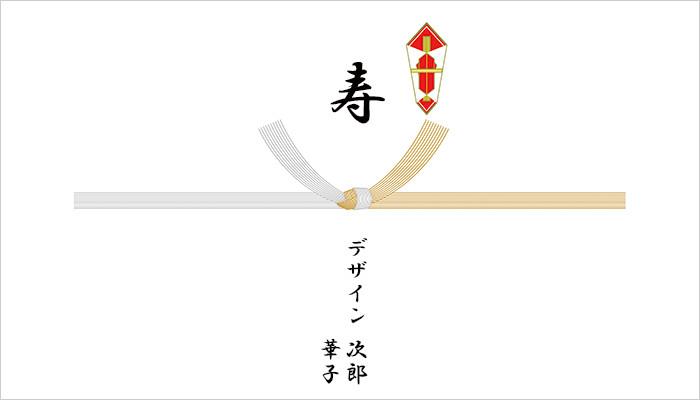 通常の引き出物用の熨斗の例