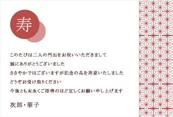 和紋様のメッセージカードイメージサンプル