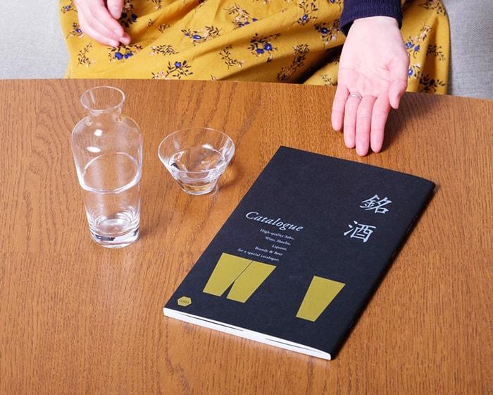 銘酒カタログのページのイメージ