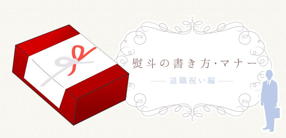 楽々!定年・退職祝いの熨斗(のし)の選び方