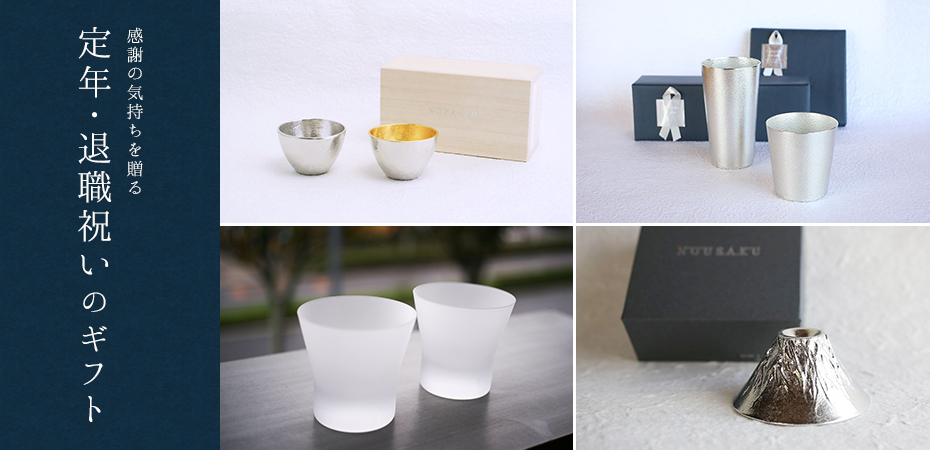 Retirement gift ideas from Japan Design Store