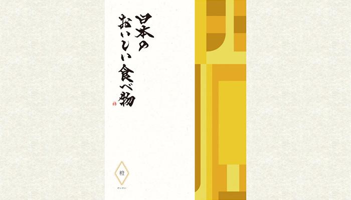 日本のおいしい食べ物橙(だいだい)の表紙イメージ