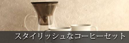 スタイリッシュなコーヒーセット