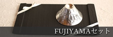 FUJIYAMAセット