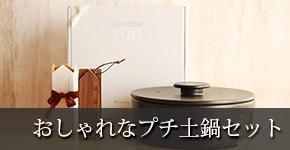 デザイン好きのための2人土鍋セット