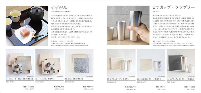 日本デザインストアの記念品PDFのWebカタログの内容イメージ