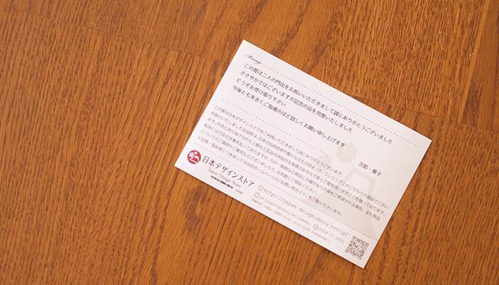 メッセージが入った日本デザインストアのメッセージカードイメージ
