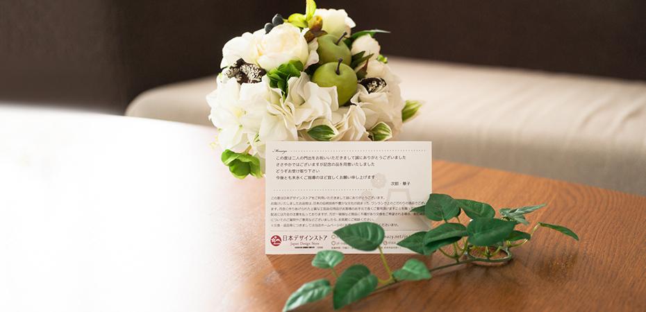 ご結婚のお祝いやゲストカード・招待状への返信もこれでばっちり!