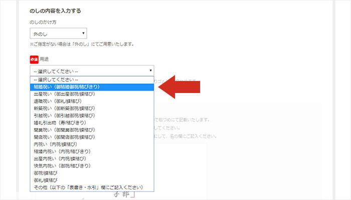 熨斗(のし)用途の選択画面イメージ
