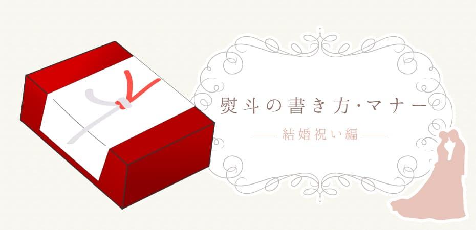 覚えておきたい結婚祝いの熨斗(のし)の書き方・マナー