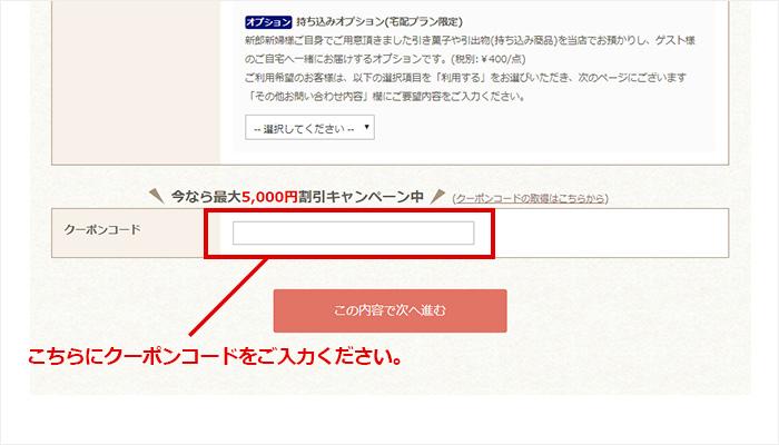 引き出物用のお問い合わせフォームのクーポンコードを入れる欄のイメージ図