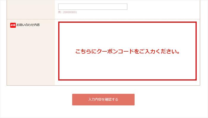 お問い合わせフォームのクーポンコードを入れる欄のイメージ図