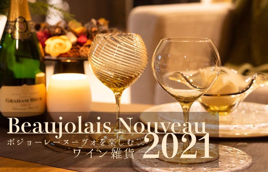 ボジョレーヌーボーを楽しむ!グラス・ワイン雑貨2019