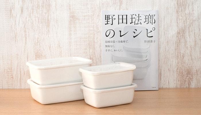野田琺瑯のホーロー容器とレシピ本