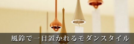 Unconventional Furin, modern style wind chime