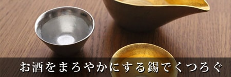 Special time with tin sake set of Nousaku