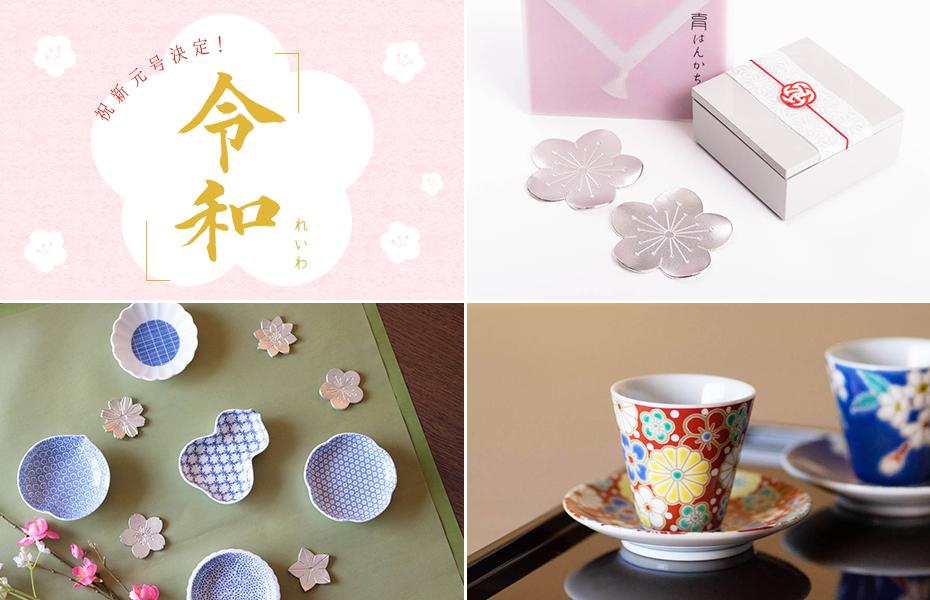 祝「令和」!新元号を祝う おしゃれな梅の花グッズ