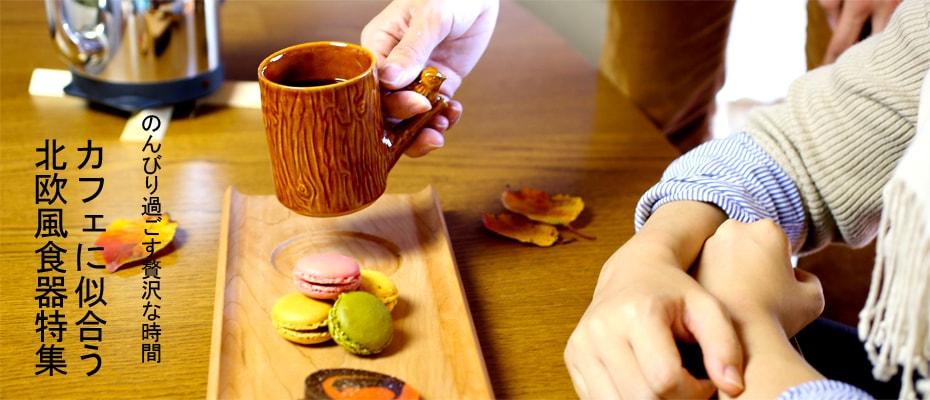 北欧食器でおうちカフェ