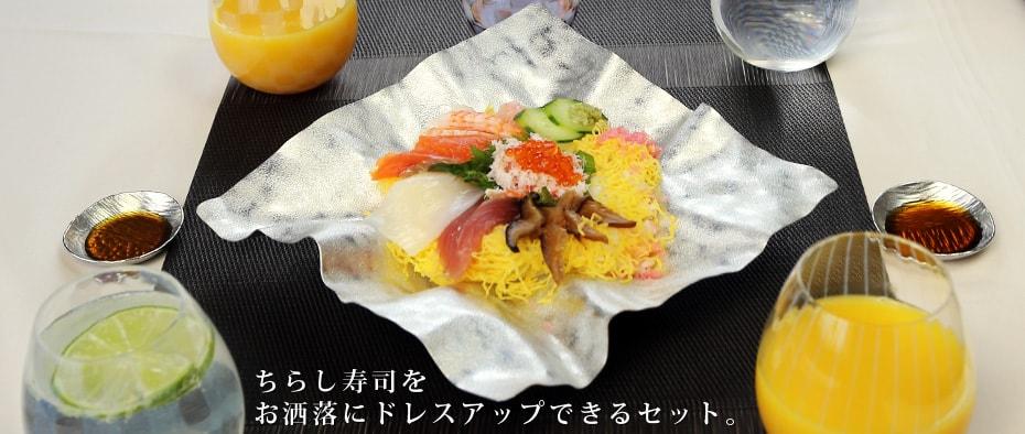 ちらし寿司コーディネート