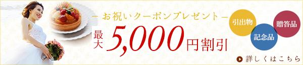 必ずもらえる最大5000円クーポン