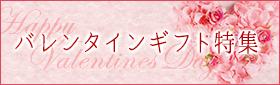 バレンタインのおしゃれな贈り物・ギフト2018