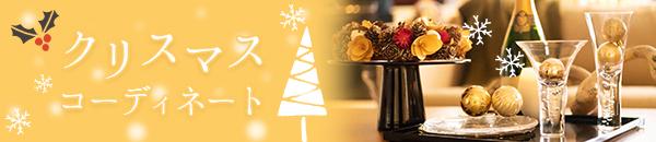クリスマスのおしゃれなテーブルコーディネート特集2018