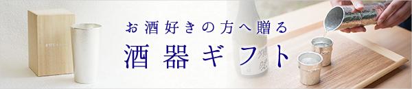 ビールや日本酒がお好きな方にピッタリ!お酒がおいしくなる酒器ギフト