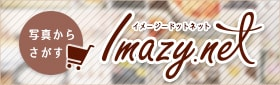 写真ギャラリー imazy.net