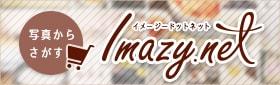写真ギャラリー imazy.net