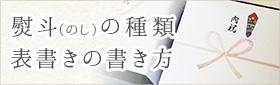 熨斗の種類・表書きの書き方について